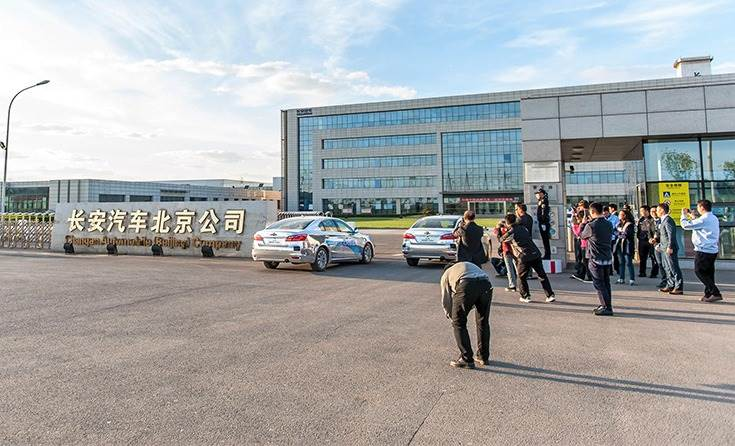 The Changan Automobile production complex in the Fangshan District of Beijing.