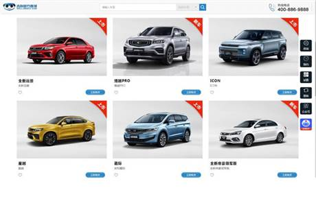 Geely launches full online car buying and home delivery service