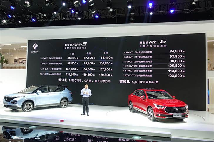 Baojun launched the RM-5 MPV (left) and RC-6 sedan (right) under its new diamond logo at the Chengdu Motor Show 2019 on September 5
